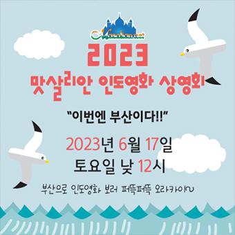 맛살리안 상영회